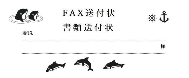かわいい「イルカのイラスト」書類・FAX送付状の無料テンプレート