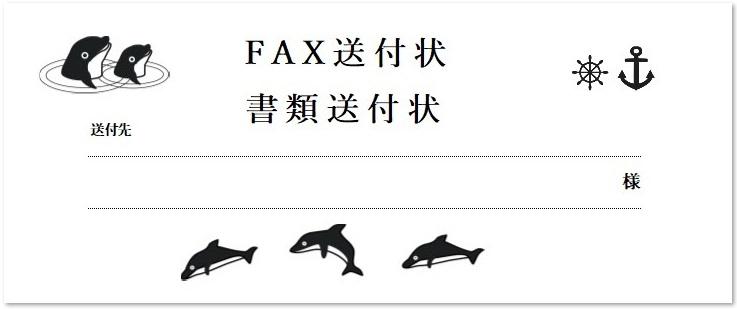 かわいい イルカのイラスト 書類 Fax送付状の無料テンプレート 可愛いだらけ