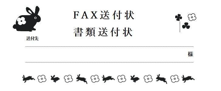 かわいい「うさぎのイラスト」書類・FAX送付状の無料テンプレート