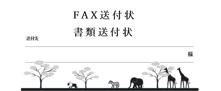 かわいい「野生動物のイラスト」書類・FAX送付状の無料テンプレート