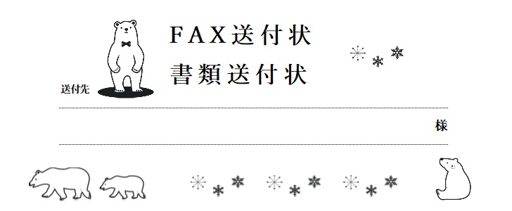 かわいい「シロクマのイラスト」書類・FAX送付状の無料テンプレート