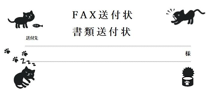かわいい「ねこのイラスト」書類・FAX送付状の無料テンプレート