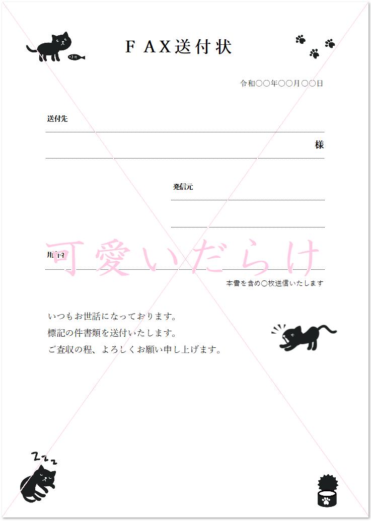 書類・FAX送付状をダウンロード