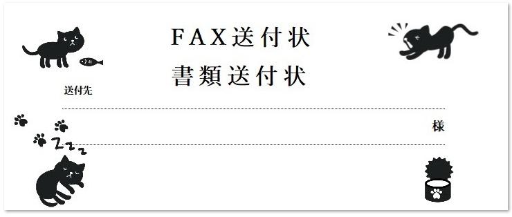 「ねこのイラスト」書類・FAX送付状