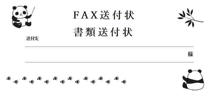 かわいい「パンダのイラスト」書類・FAX送付状の無料テンプレート