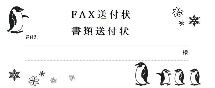 かわいい「ペンギンのイラスト」書類・FAX送付状の無料テンプレート