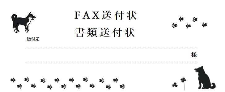 かわいい「柴犬のイラスト」書類・FAX送付状の無料テンプレート