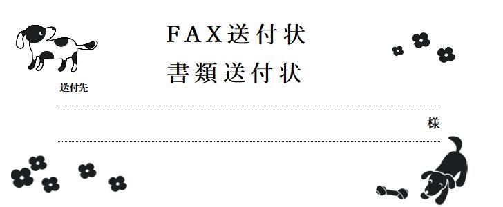 かわいい「ダルメシアン・犬のイラスト」書類・FAX送付状の無料テンプレート