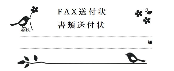 かわいい「小鳥と植物のイラスト」書類・FAX送付状の無料テンプレート