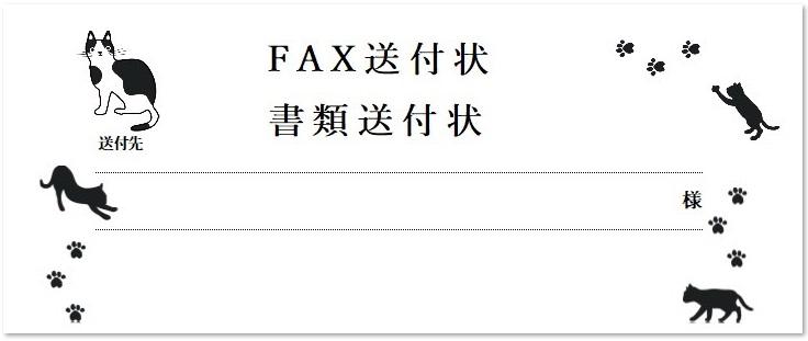 「ハチワレねこのイラスト」書類・FAX送付状