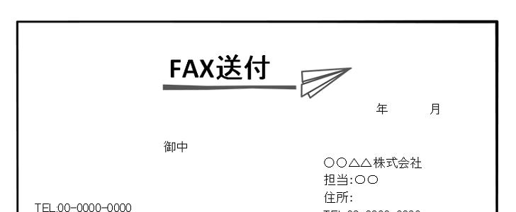 かわいい街&紙飛行機のイラスト入りの書類・FAX送付状の無料テンプレート