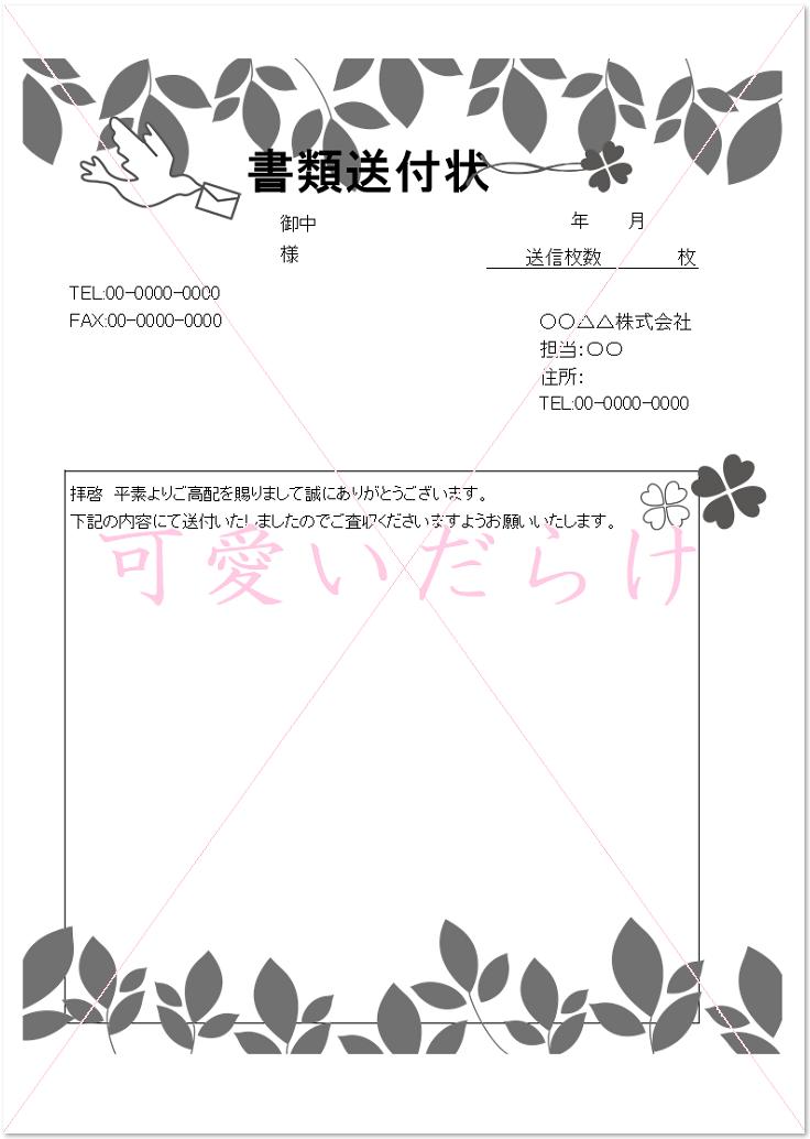 FAX&書類送付状をダウンロード