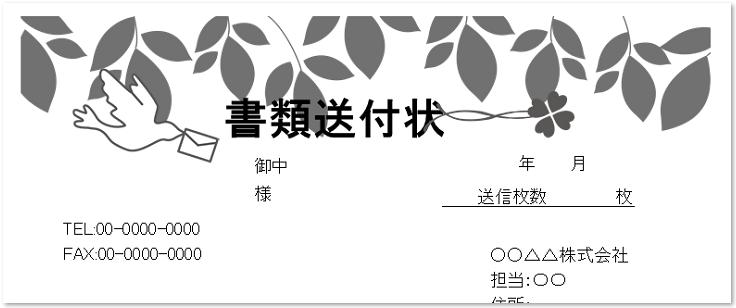 フレームデザインFAX&書類送付状