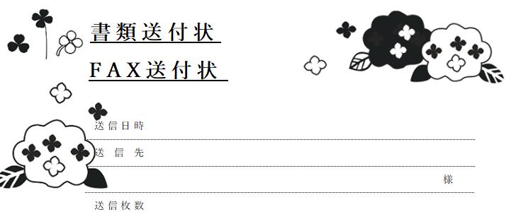 6月の花「紫陽花の花」季節のかわいいデザインFAX&書類送付状の無料テンプレート