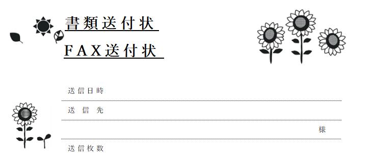 8月の花「向日葵の花」季節のかわいいデザインFAX&書類送付状の無料テンプレート