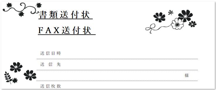 10月の花「秋桜の花」FAX&書類送付状