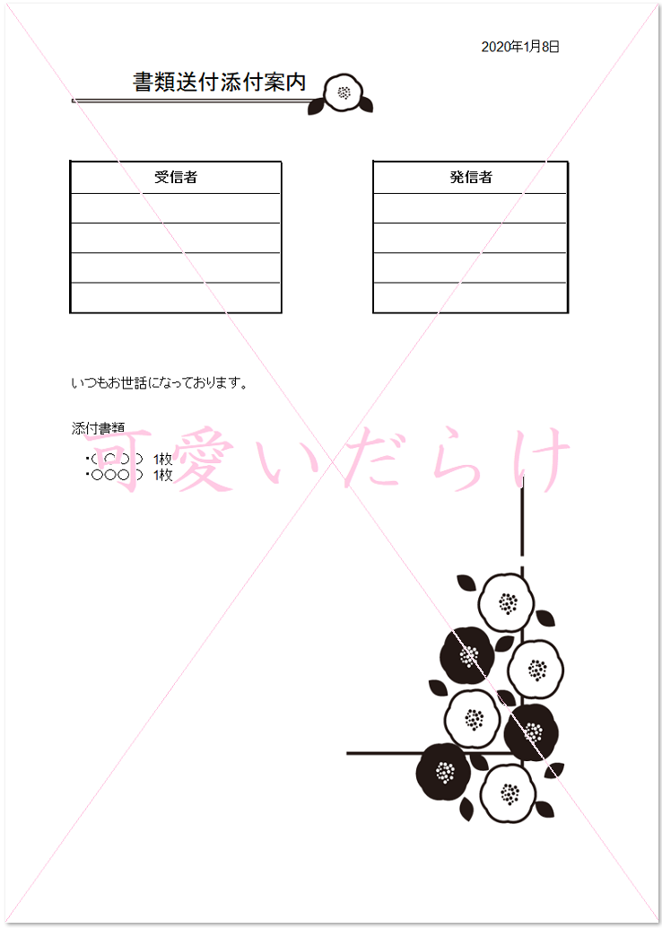 FAX&書類送付状のダウンロード