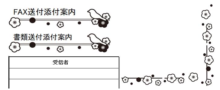 2月ウメ「梅の花」季節のかわいいデザインFAX&書類送付状の無料テンプレート