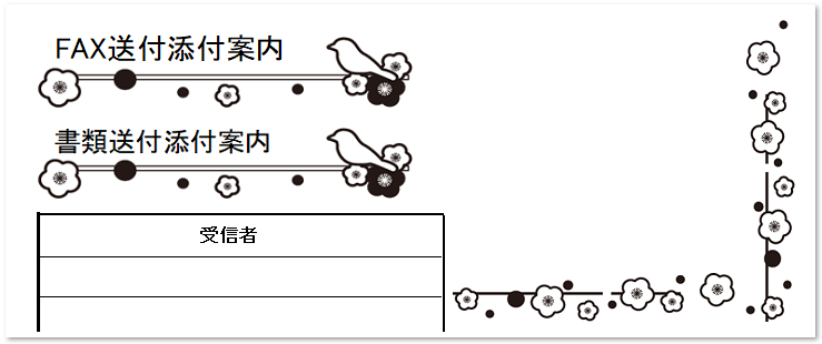 2月ウメ「梅の花」FAX&書類送付状