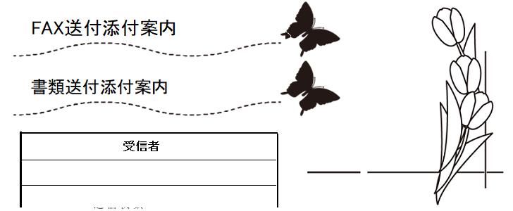 4月チューリップ「鬱金香の花」季節のかわいいデザインFAX&書類送付状の無料テンプレート