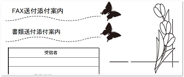 4月チューリップ「鬱金香の花」FAX&書類送付状