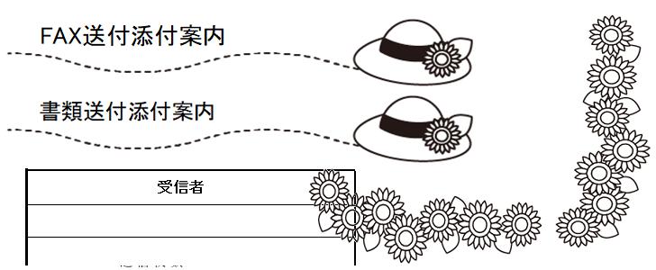 8月ヒマワリ「向日葵の花」季節のかわいいデザインFAX&書類送付状の無料テンプレート