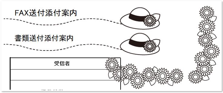 8月ヒマワリ「向日葵の花」FAX&書類送付状