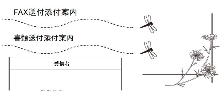 10月コスモス「秋桜」季節のかわいいデザインFAX&書類送付状の無料テンプレート