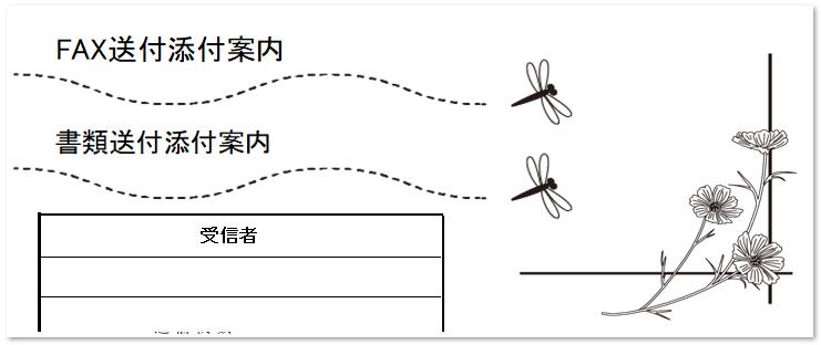 10月コスモス「秋桜」FAX&書類送付状