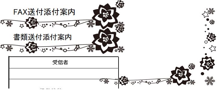 12月ポインセチア「猩猩木」季節のかわいいFAX&書類送付状の無料テンプレート