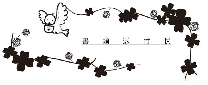 かわいいフレーム「小鳥と四葉のクローバー」書類&FAX送付状の無料テンプレート
