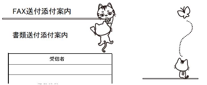 動物(猫)が描かれたかわいい書類&FAX送付状の無料テンプレート