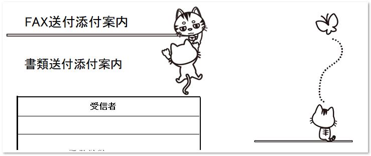 動物(猫)書類&FAX送付状