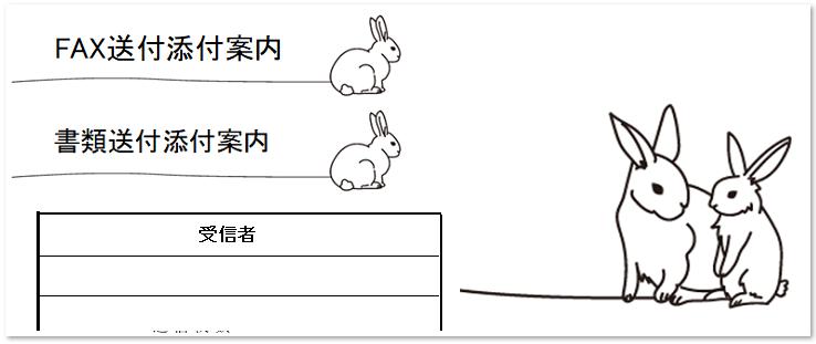 動物(うさぎ)書類&FAX送付状