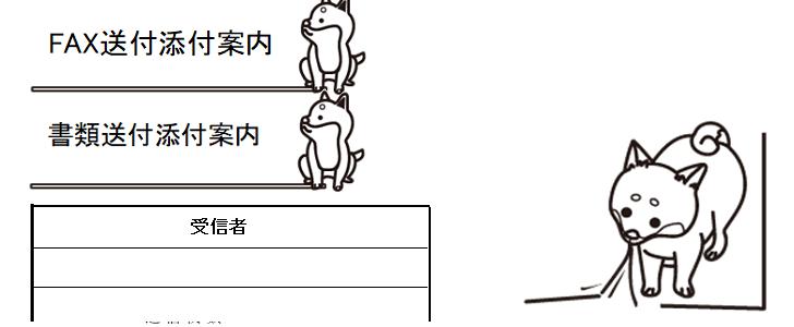 動物(柴犬)が描かれたかわいい書類&FAX送付状の無料テンプレート
