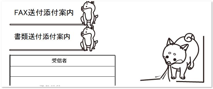動物(柴犬)書類&FAX送付状