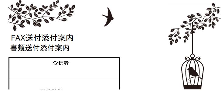 動物(鳥籠と鳥)が描かれたかわいい書類&FAX送付状の無料テンプレート