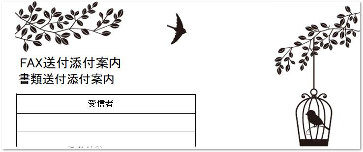 動物(鳥籠と鳥)書類&FAX送付状
