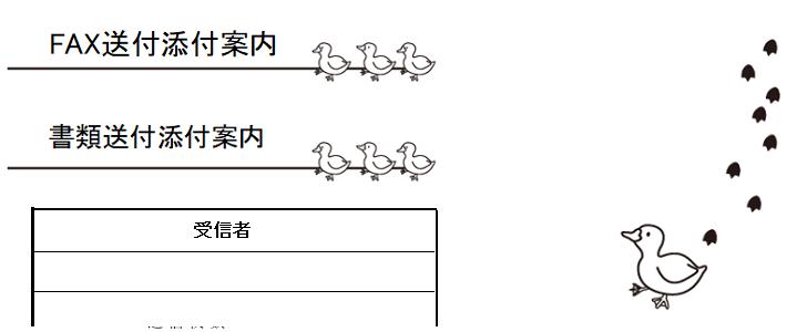 動物(アヒル&足跡)が描かれたかわいい書類&FAX送付状の無料テンプレート