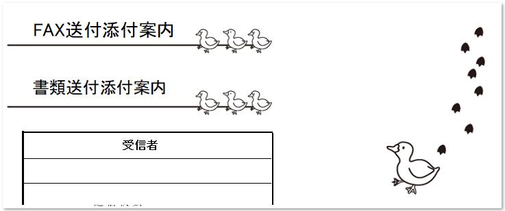 動物(アヒル&足跡)書類&FAX送付状