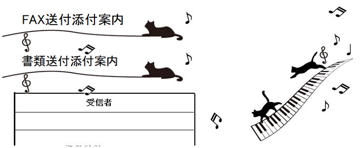 動物(音楽・猫・ピアノの鍵盤)かわいい書類&FAX送付状の無料テンプレート