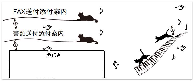動物(音楽・猫・ピアノの鍵盤)書類&FAX送付状