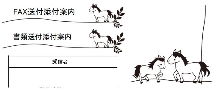 動物(馬の親子)が描かれたかわいい書類&FAX送付状の無料テンプレート