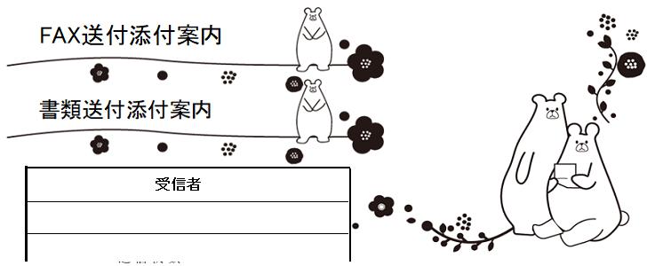 動物(ゆるい熊)が描かれたかわいい書類&FAX送付状の無料テンプレート