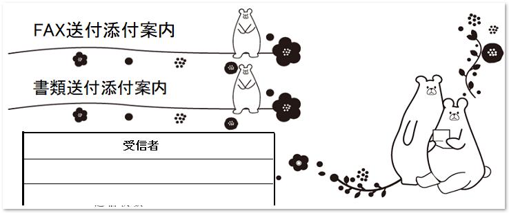 動物(ゆるい熊)書類&FAX送付状