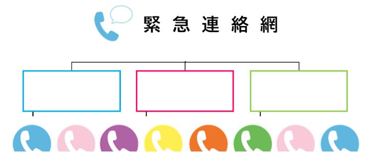 かわいい!カラフルなデザインの連絡網の無料テンプレート