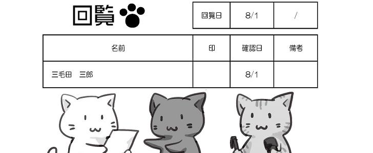 かわいい!順番も簡単な猫の回覧板!自治会・町内会に!無料テンプレート