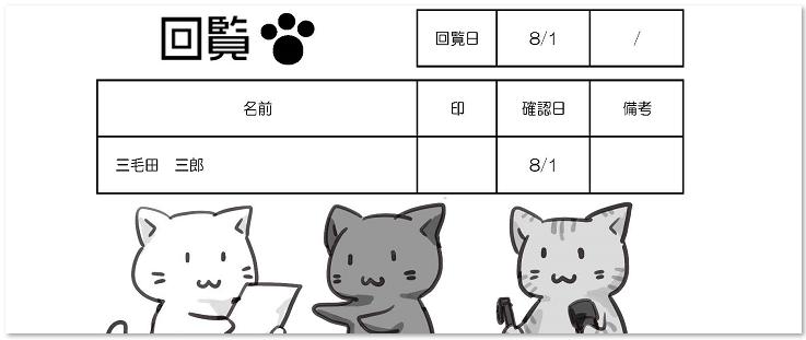 かわいい猫のイラスト入りの回覧板テンプレート
