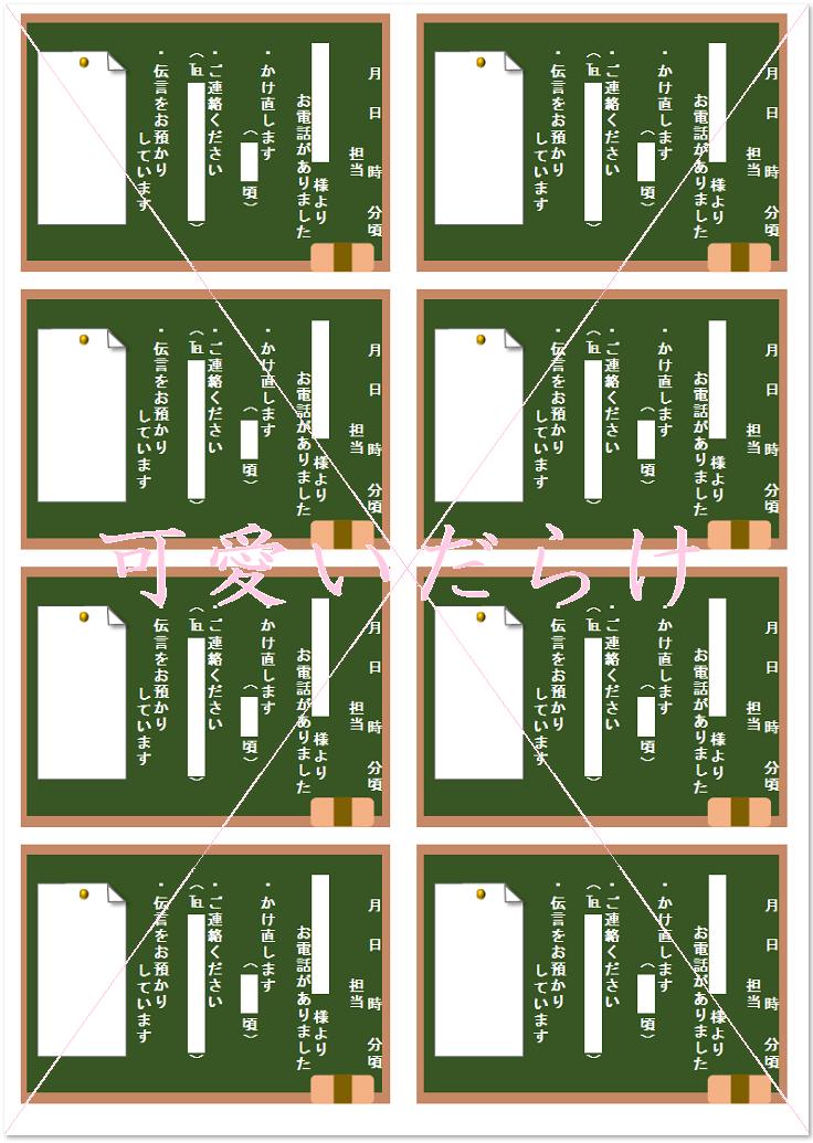 エクセル・ワード・PDFの電話メモのテンプレート