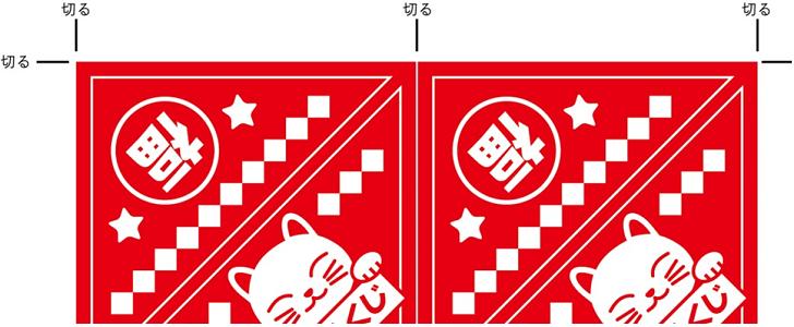 かわいい猫!三角くじ「Word/Excel/PDF/A4/10分割」無料テンプレート